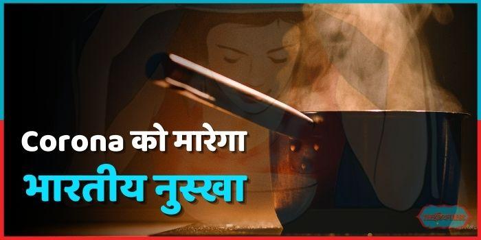 कोरोना को मात देगी भारतीयों की देसी भाप