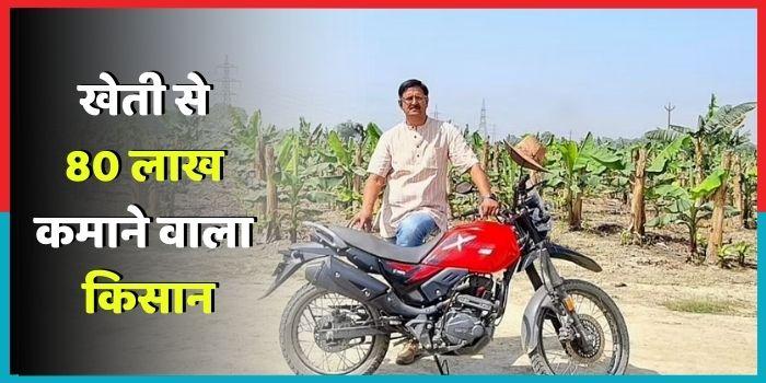 हाइटेक खेती के उस्ताद सुधांशु कुमार, जिनकी कमाई जान दंग रह जाएगें आप
