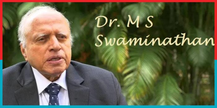 भारतीय हरित क्रांति के मसीहा 'एम एस स्वामीनाथन'