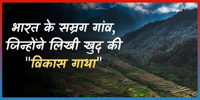 भारत के विकसित गांव, जिन्होंने लिखी खुद की विकास गाथा