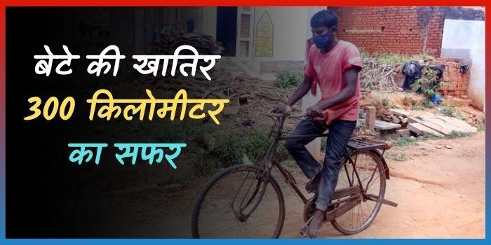 """मजबूर पिता, जिसने बेटे की दवा की खातिर तय किया साइकिल से """"300 किलोमीटर"""" का सफर"""