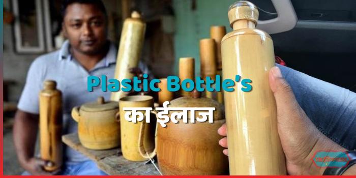 Plastic Bottle's का ईलाज